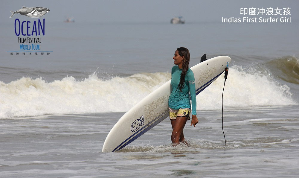 03.印度冲浪女孩 Indias first surfer girl