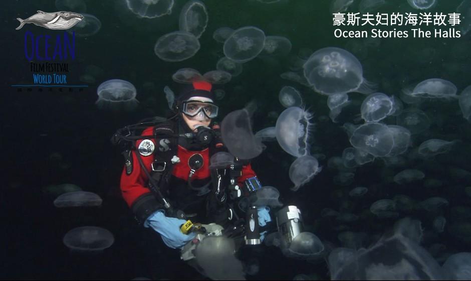 06.豪斯夫妇的海洋故事 Ocean Stories The Halls