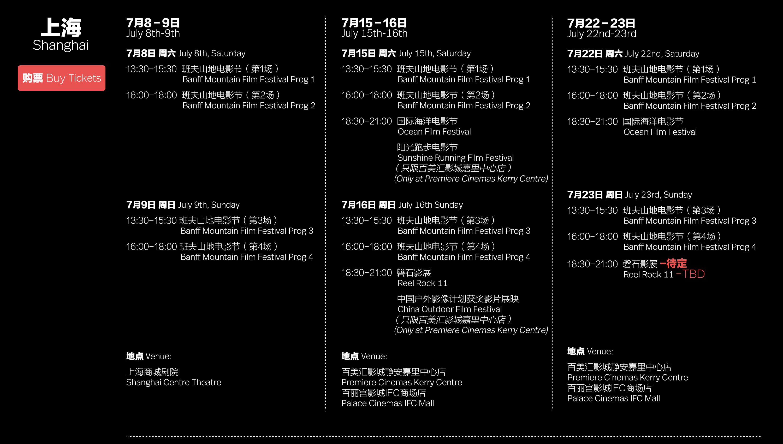 2017影展排期上海